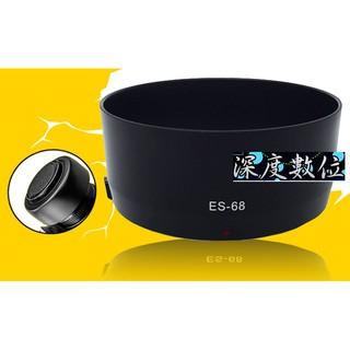 Canon佳能ES-68遮光罩 for佳能50mm F1.8 ***現貨 ***  [深度數位] 新北市
