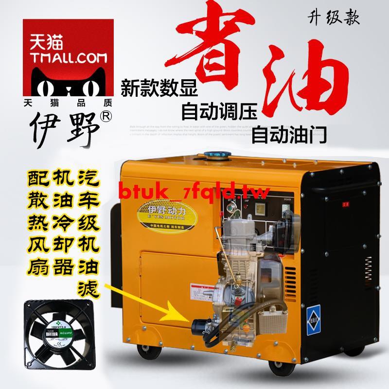 【快速出貨】伊野小型家用10kw靜音柴油發電機5/6/8/3kw220v雙電壓110V三相380
