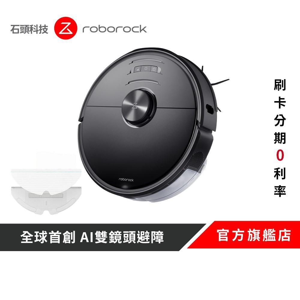 Roborock S6 MaxV 石頭掃地機器人 星空黑 (小米生態鏈)【公司貨】【石頭春電節】【限時促銷】