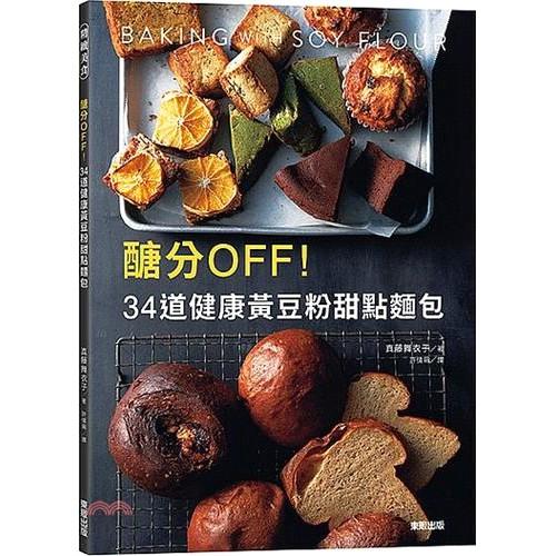 《臺灣東販》醣分OFF!34道健康黃豆粉甜點麵包[79折]