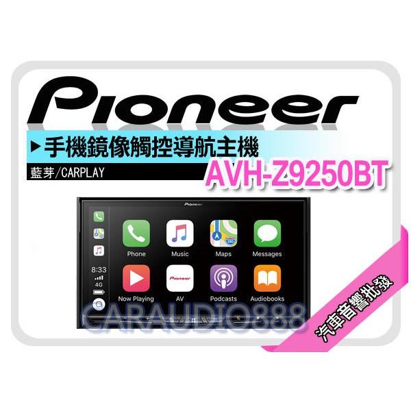 汽車音響批發★【蝦皮限定】PIONEER 先鋒 AVH-Z9250BT WIFI 安卓/蘋果/CAR PLAY 公司貨