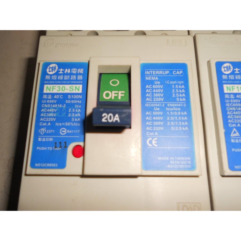 士林電機  斷路器NF30-SN NF50-CN NF100-CN 3P 5-100A  無熔絲開關