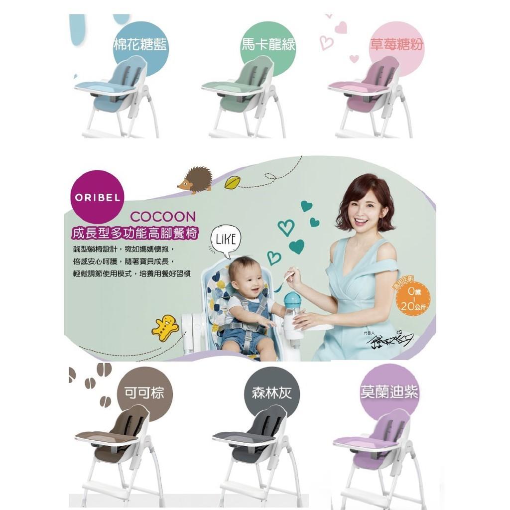 限量特價新加坡Oribel Cocoon成長型多功能高腳餐椅草莓糖粉棉花糖藍莫蘭迪紫馬卡龍綠森林灰可可棕鍾欣怡萬用餐椅墊