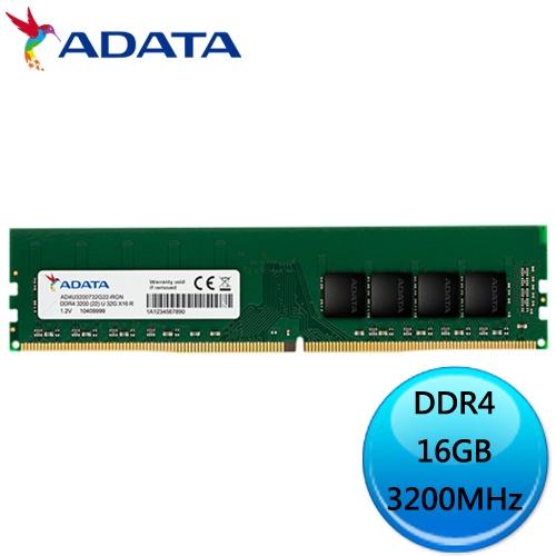 ADATA 威剛 DDR4-3200 U-DIMM 16GB 桌上型記憶體 AD4U3200716G22-SGN