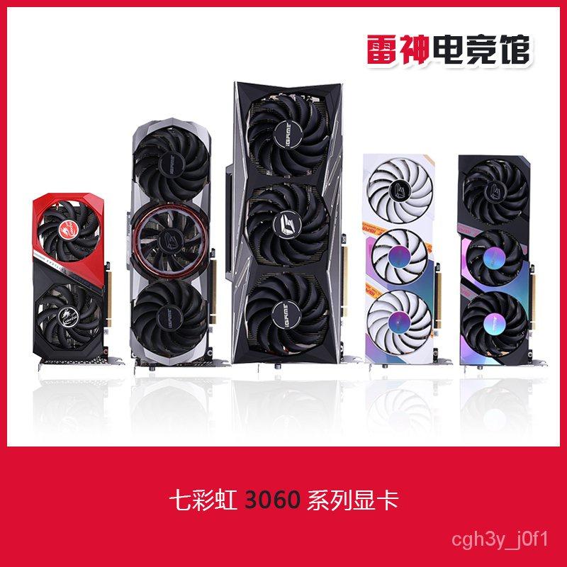 七彩虹iGame RTX3060 Ultra 3080Ti/ 3090台式機遊戲3060TI顯卡