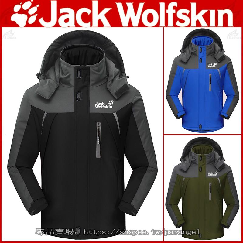 限時特惠 Jack Wolfskin 狼爪衝鋒衣 加絨加棉保暖外套 男女外套 戶外滑雪登山加厚抗風抗靜電防水御寒夾克外套