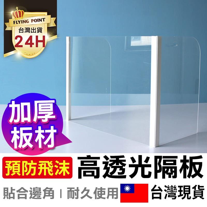 【限時限量】桌面透明隔板 可折疊透明壓克力隔離板ㄇ字型桌面隔離板【D1-00568】