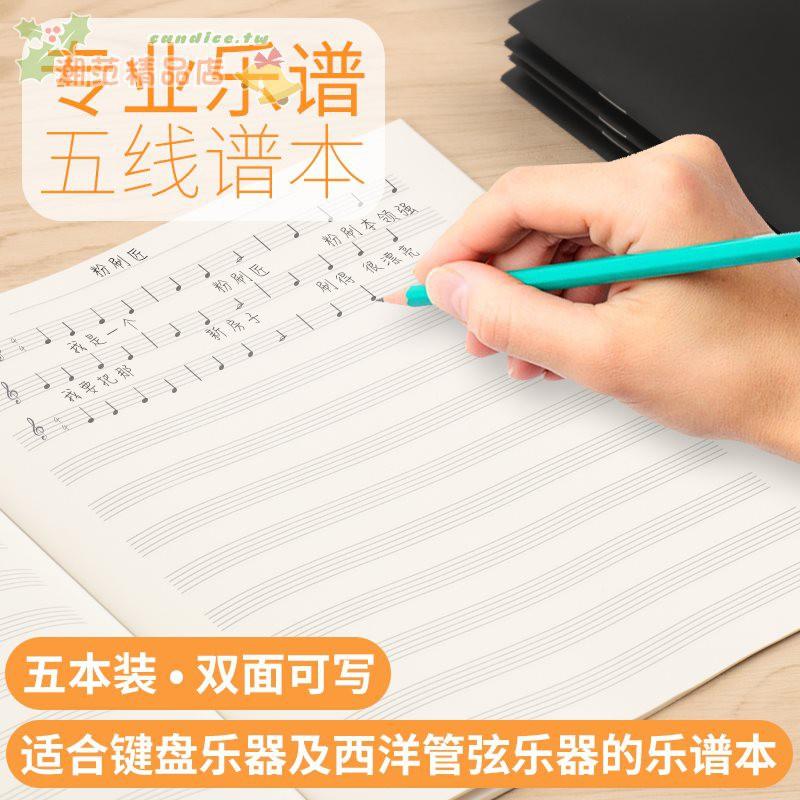 通用寬距五線譜本電子鋼琴小提琴薩克斯兒童學生自學空白樂譜本夾