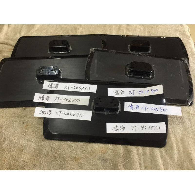 鴻海 7T-40SN711 7T-40SP711 多款 腳架 腳座 電視腳架 電視腳座 附螺絲 拆機良品