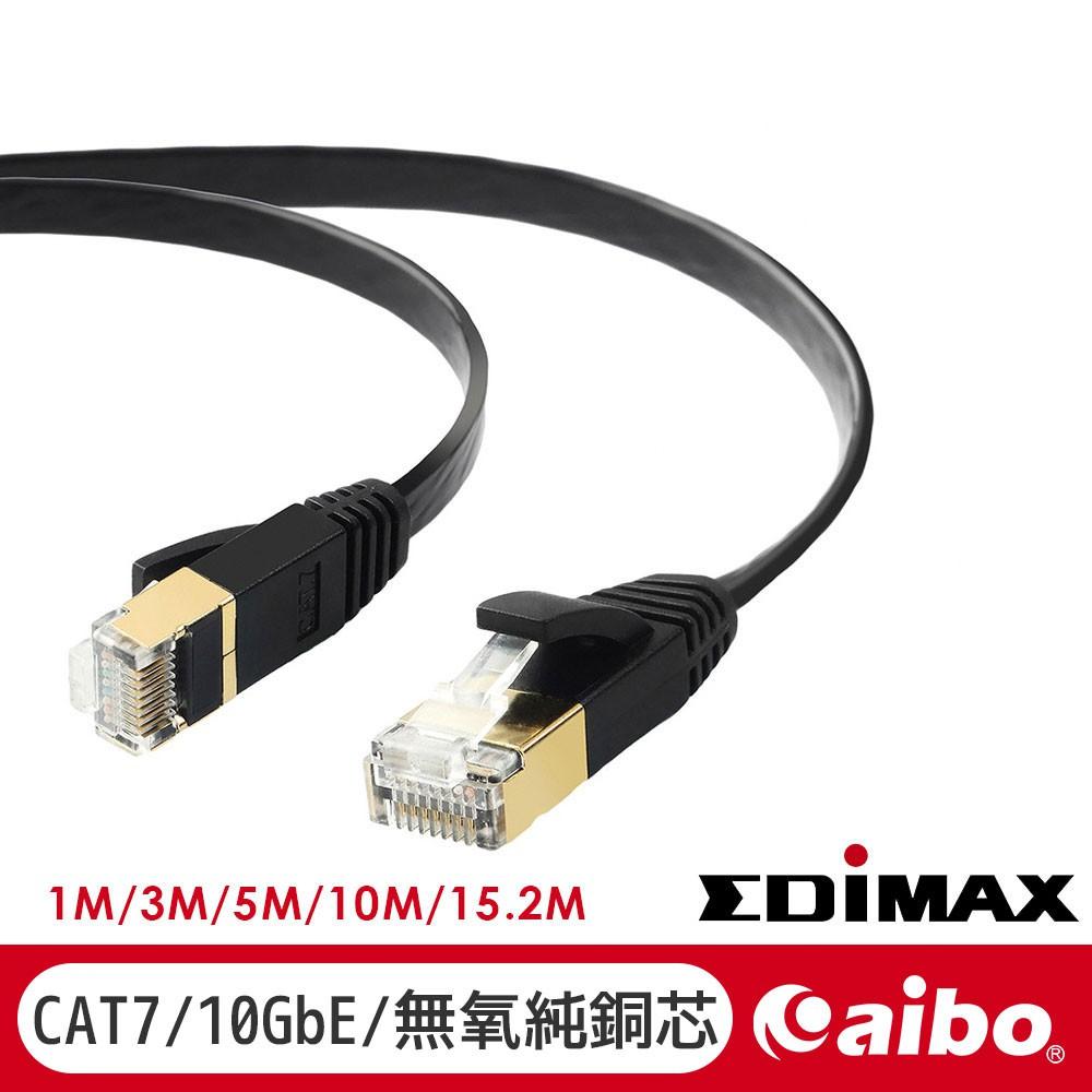 EDIMAX CAT7 10GbE U/FTP 專業極高速扁平網路線-1M/3M/5M/10M/15.2M【現貨】
