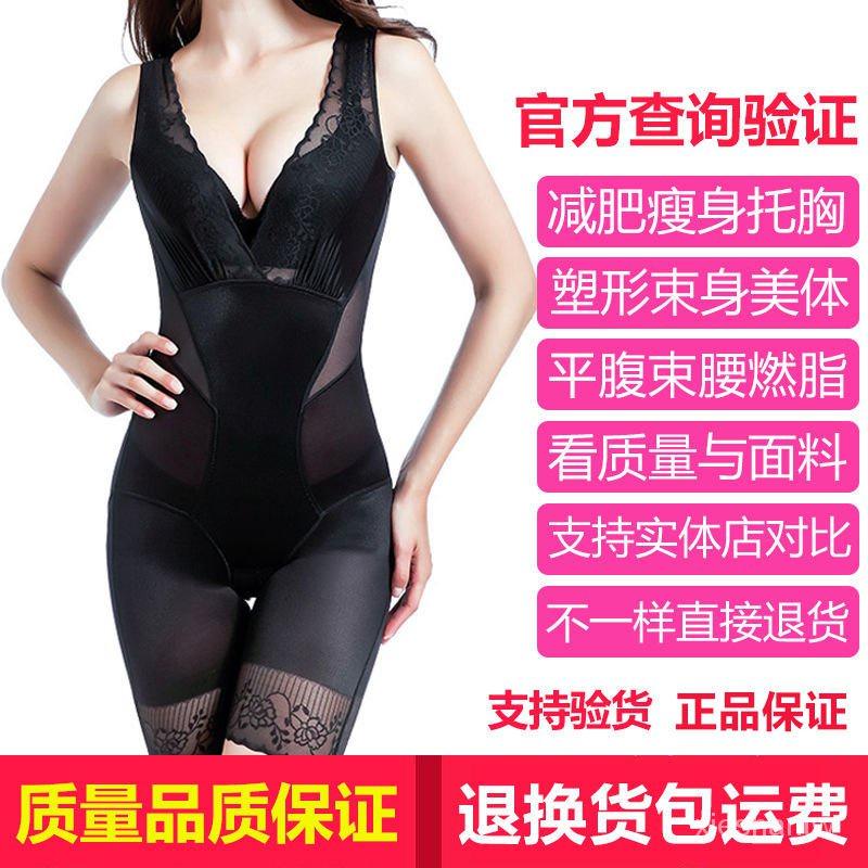 新款相玫紋美人計塑身衣正品收腹提臀塑形美體減肥束身連體瘦身衣