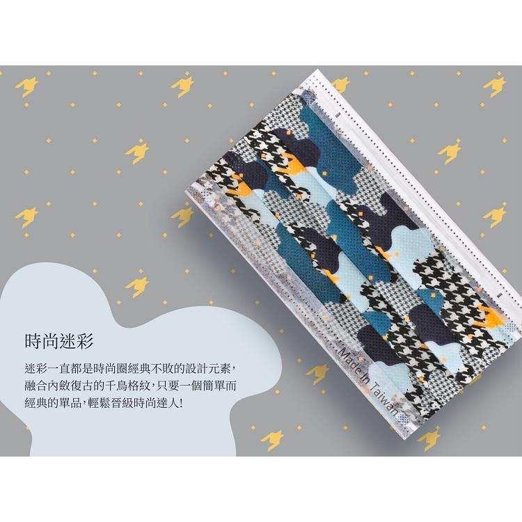 MILU玩美設計 成人醫用口罩 時尚口罩/時尚迷彩 10入裝 MIT 台灣製 雙鋼印 經典千鳥格 流行好穿搭 設計師原創
