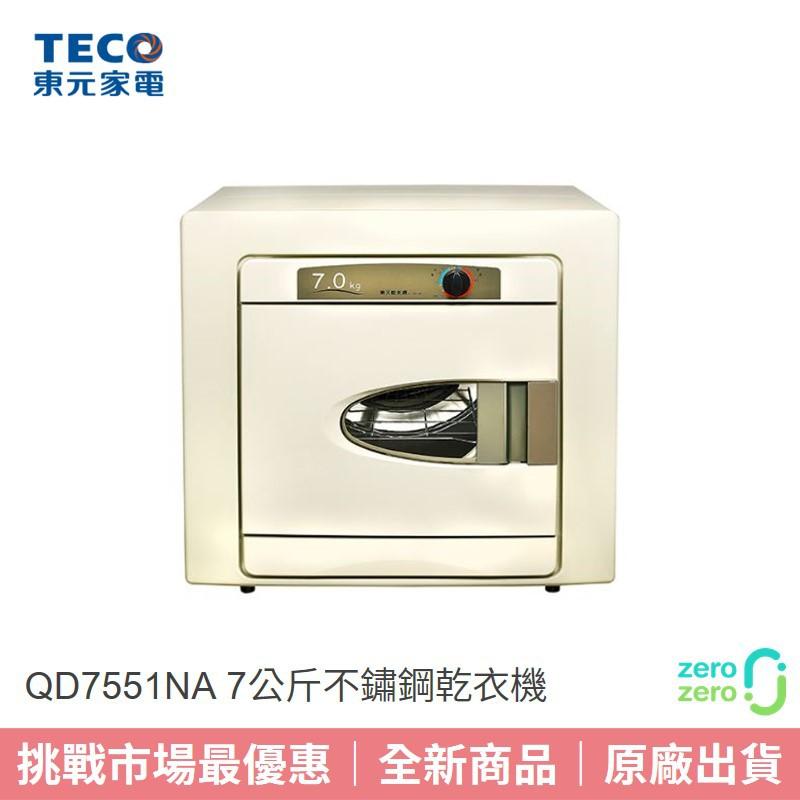 【TECO東元】7公斤電子式乾衣機 QD7551NA 舊換新7折起
