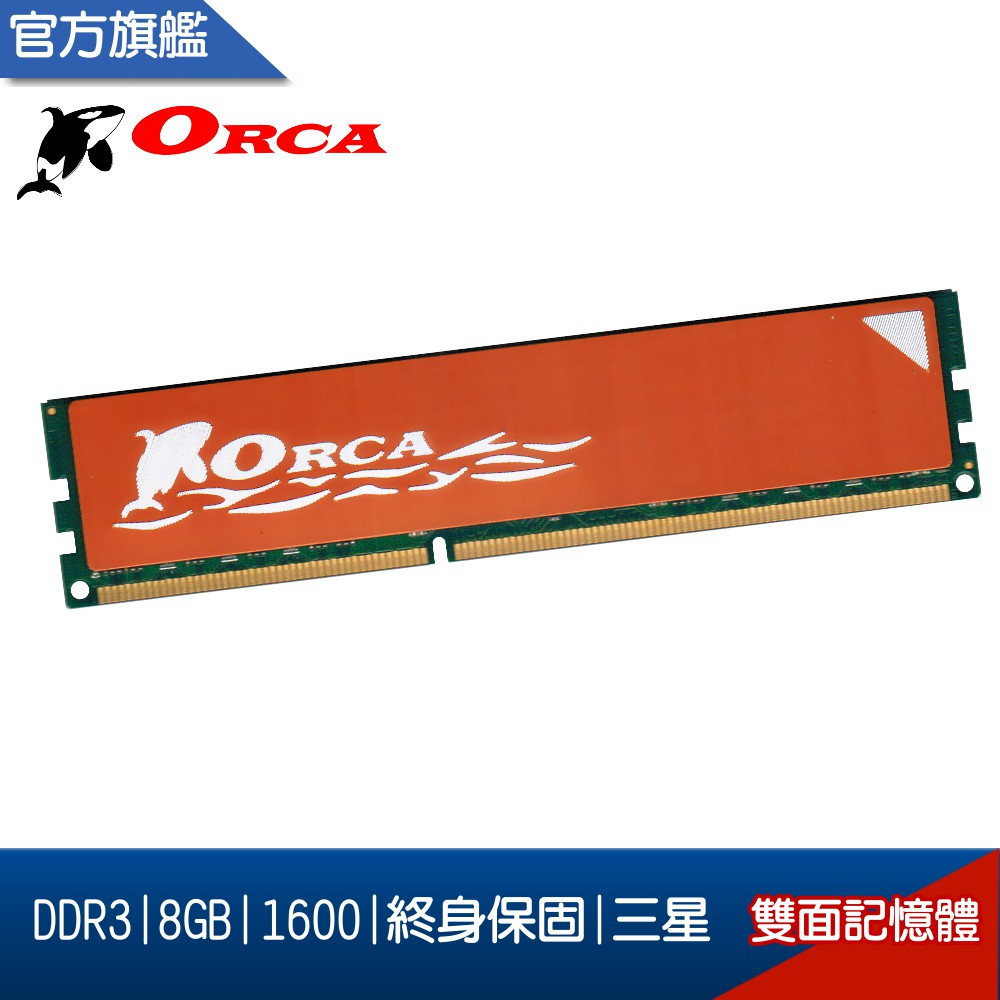ORCA 威力鯨 DDR3 8G/1600/雙面 桌上型 記憶體 /終保