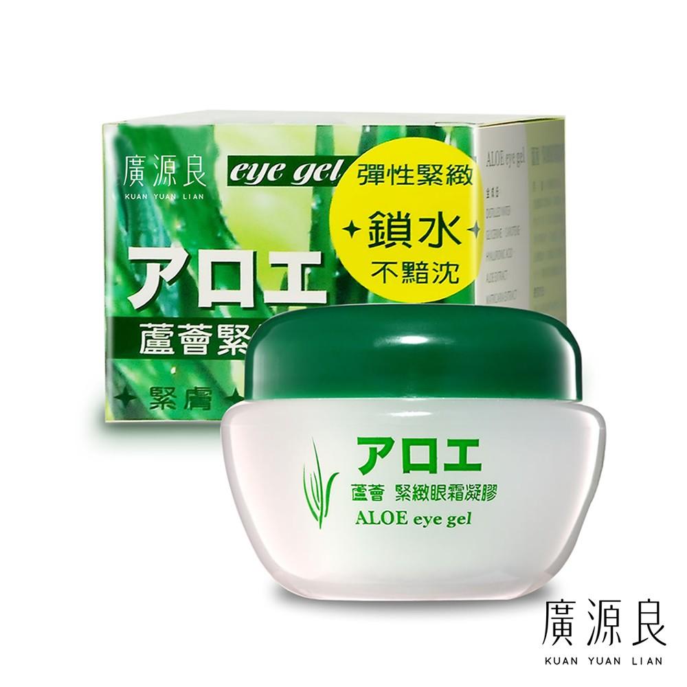 【廣源良】蘆薈緊緻眼霜凝膠40ml