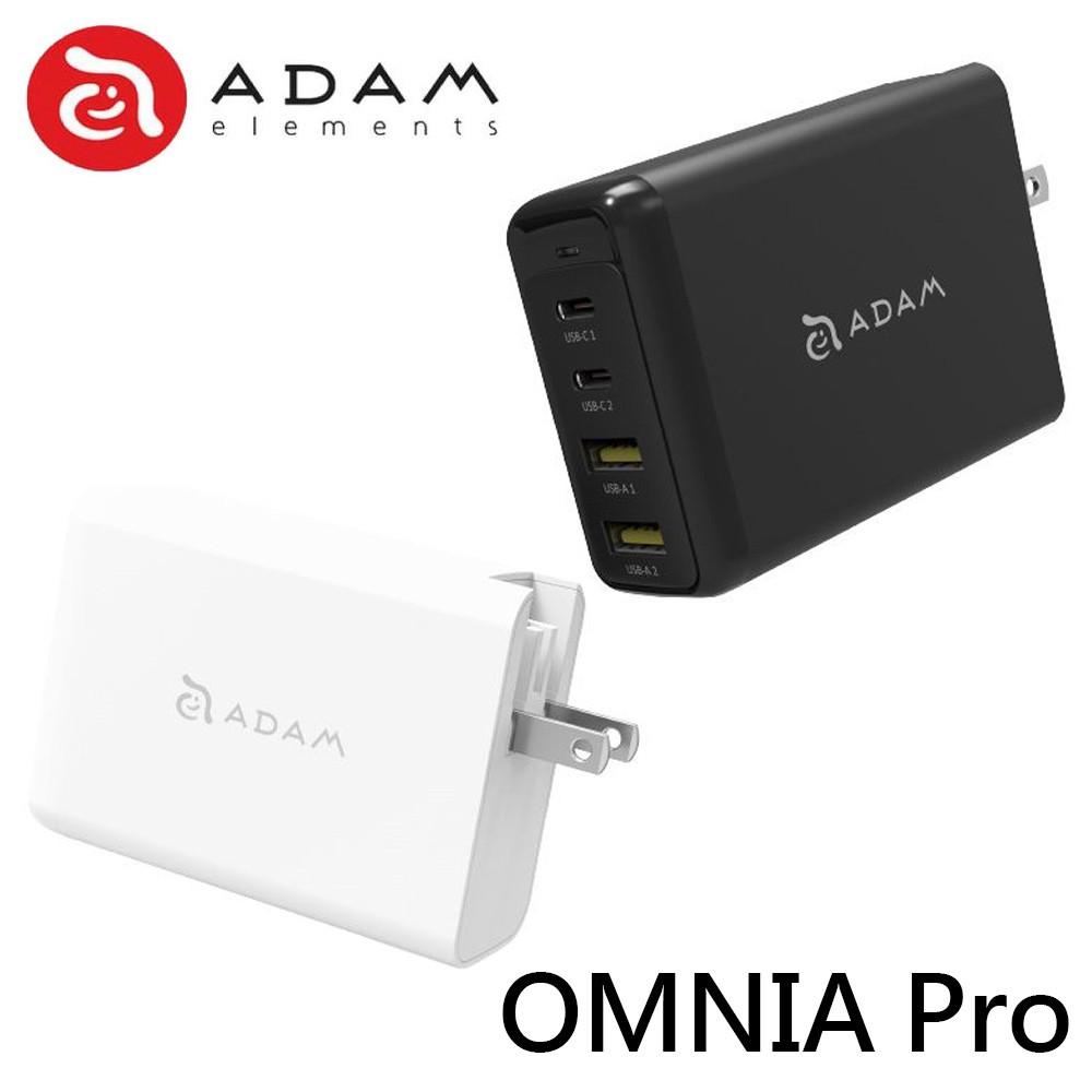 ADAM 亞果元素 OMNIA Pro 100W 快充 充電器 PD/QC Type-C 萬國 旅充 氮化鎵