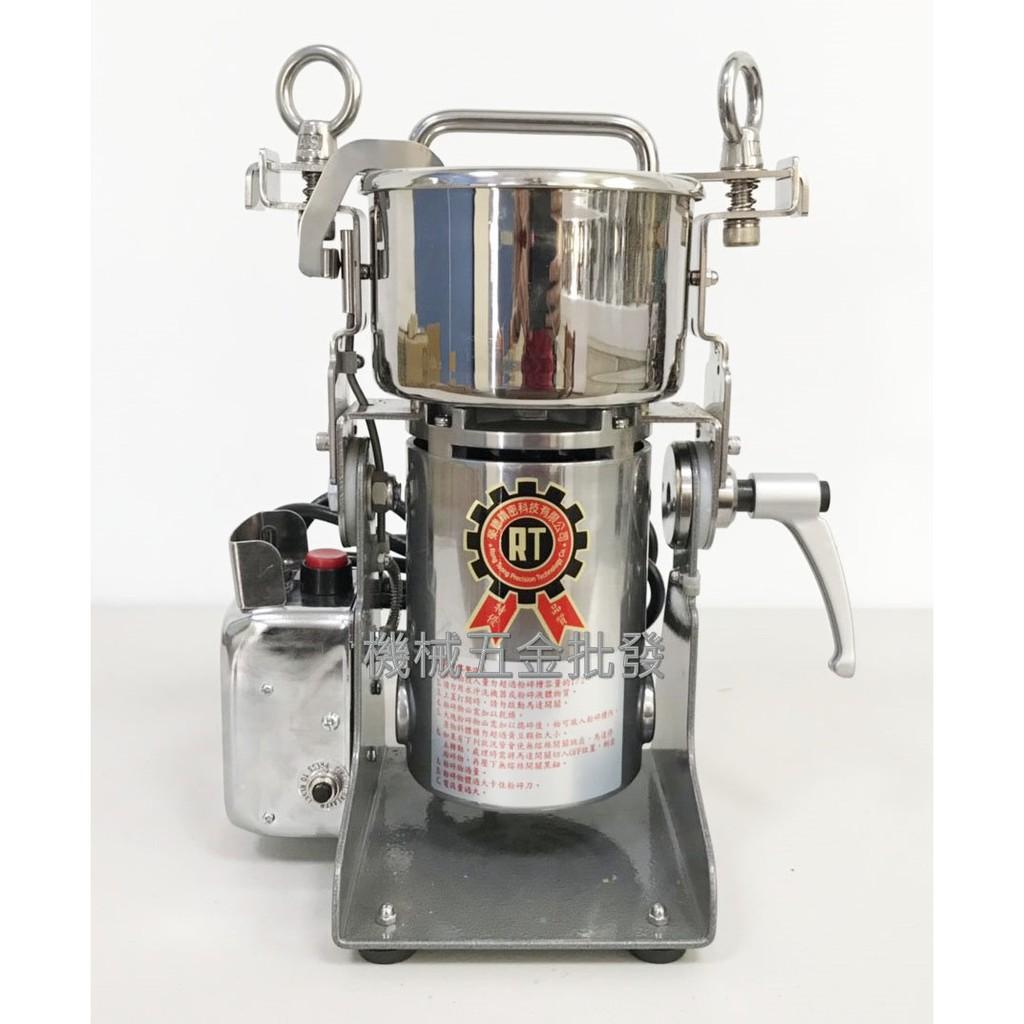 *機械五金批發*全新 台灣製造 RT-N06SF 新型6兩裝安全開關型粉碎機 磨粉機