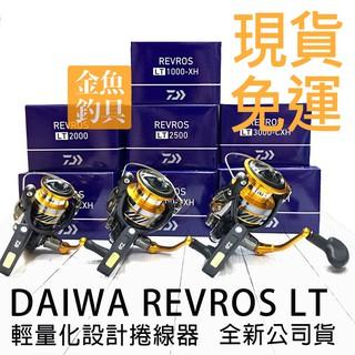 公司貨 DAIWA 19 REVROS LT 紡車式捲線器 1000~6000型  LT 輕巧堅韌 捲線器