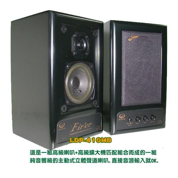 ANV【主動式喇叭】捷登立體聲高級喇叭+高級擴大機 電腦喇叭  手機適用 (LDP-410MB)一對