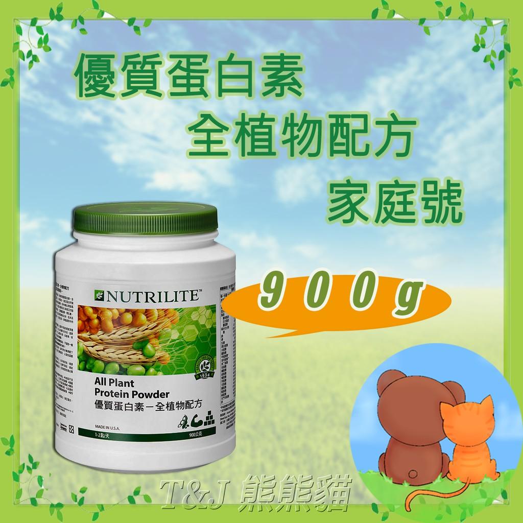 T&J熊熊貓~~AMWAY安麗~NUTRILITE紐崔萊~優質蛋白素─全植物配方家庭號(蛋白粉、開刀修復、增加體力、健身