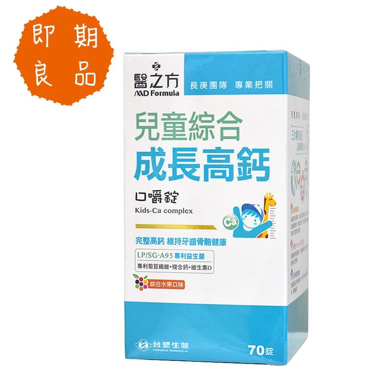 【即期良品】台塑_醫之方 兒童綜合成長高鈣口嚼錠/70錠