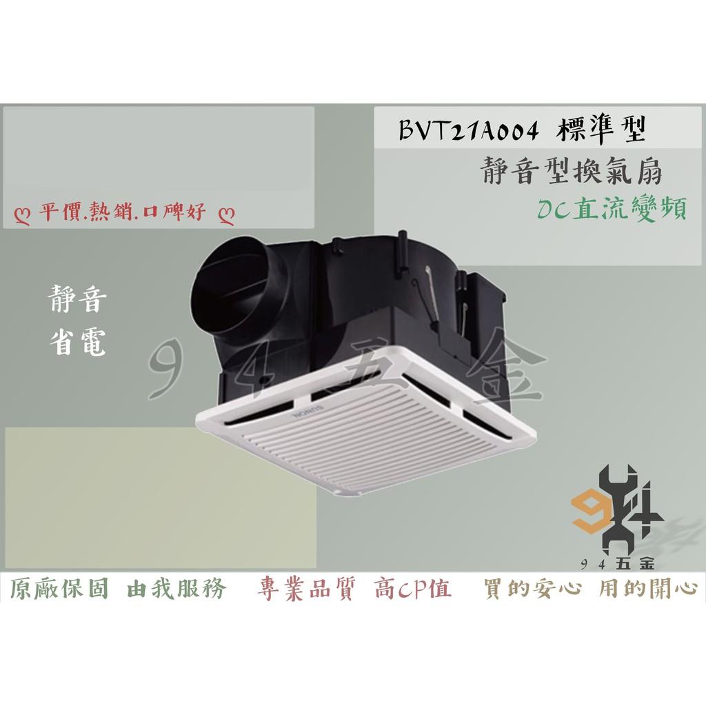 【94五金】🔥現貨免運再折100🔥SUNON 建準 BVT21A004 標準型『DC直流』換氣扇 節能換氣扇 浴室抽風扇