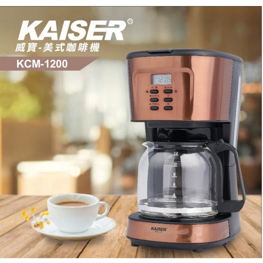【威寶家電】Kaiser威寶自動美式咖啡機 KCM-1200
