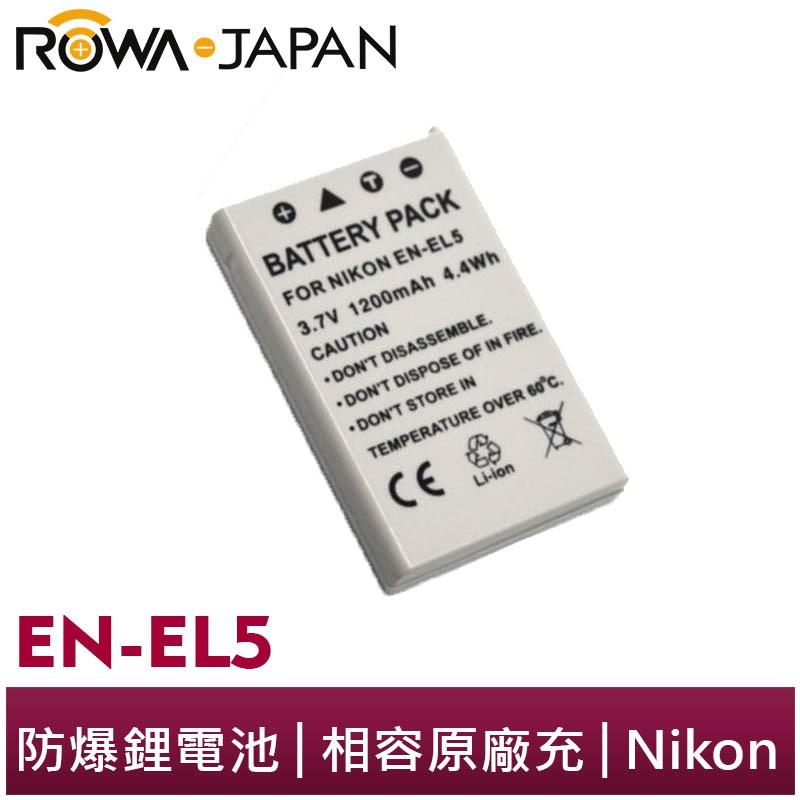 【ROWA 樂華】FOR NIKON EN-EL5 相機 鋰電池 COOLPIX P100 P500 P510 P520