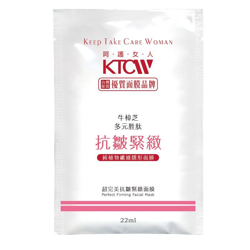 SHINNING WAY KTCW超完美 抗皺緊緻面膜50片