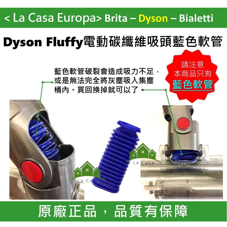 My Dyson 原廠V6 V7 V8 V10 CY24 CY29 V4 Fluffy電動碳纖維吸頭藍色軟管維修更換