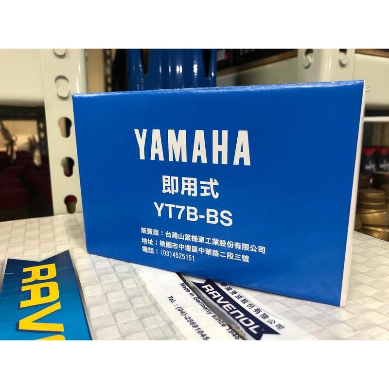 『油工廠』YAMAHA 山葉 原廠電瓶 電池 YT7B-BS GTR 新勁戰 BWS125 專用型 YUASA湯淺 7B