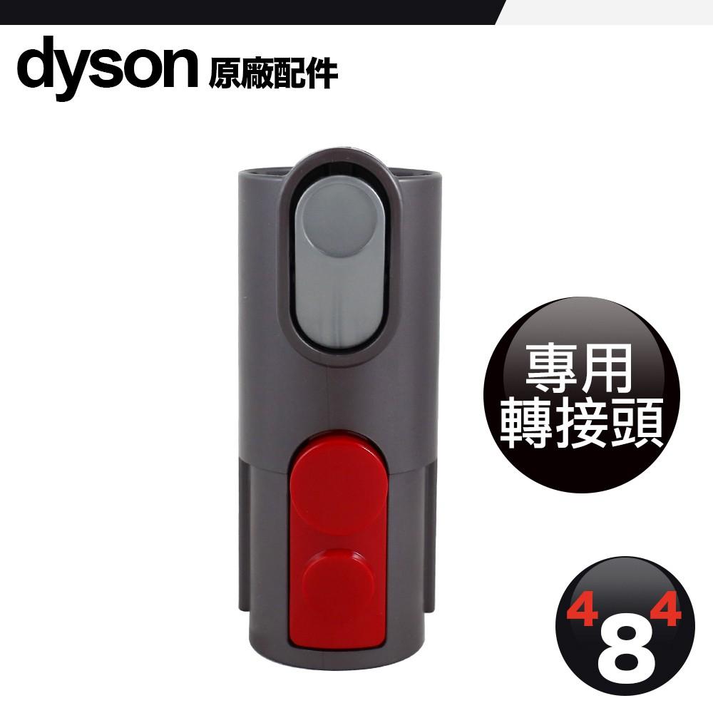 Dyson 有線吸塵器 CY22 CY23 CY26 CY29 V4 轉接頭 轉接上V6非電動吸頭
