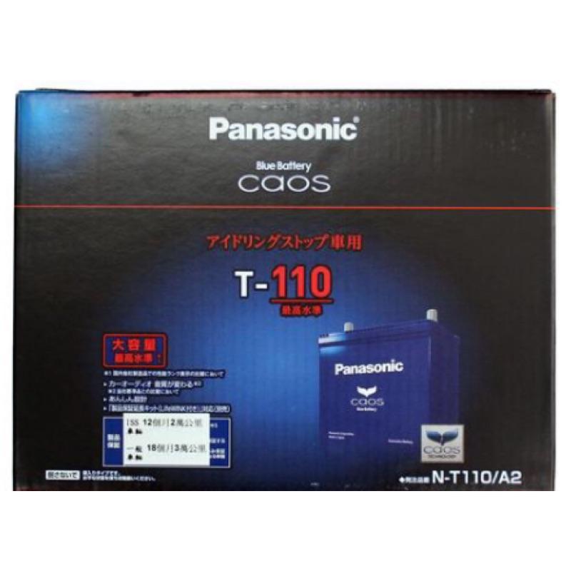 國際牌Panasonic 日系原裝電瓶 T110 D31L i stop 啓停車系專用