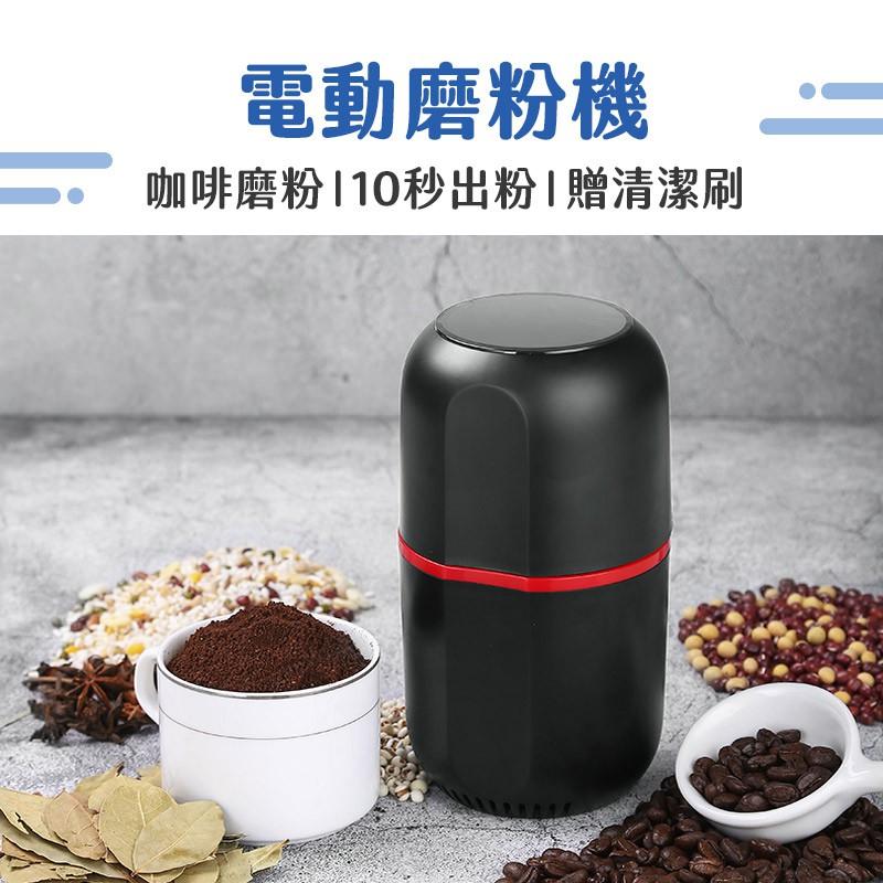 台灣現貨【研磨機】磨粉機 五穀 粉碎機 中藥材磨粉機 即插即用 輕巧方便 家用磨粉機 研磨機