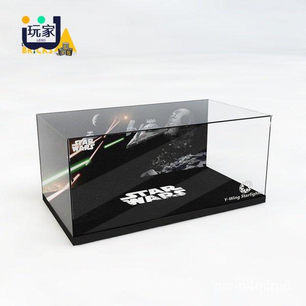 #lego樂高LEGO專用#適用樂高75181星球大戰Y-翼星際戰機 亞克力防塵罩 透明展示盒