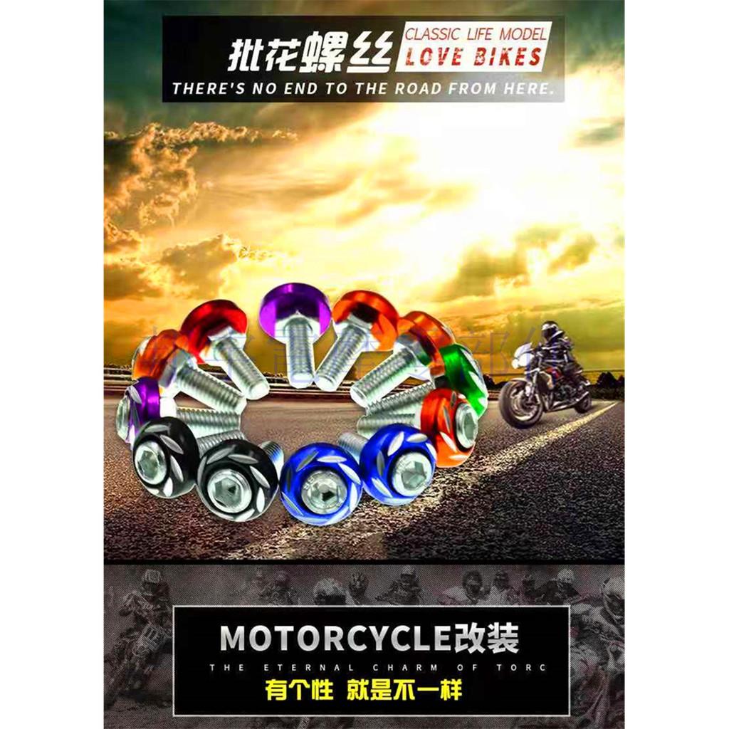 『台灣現貨』電摩 圓形 雕花彩色 螺絲 通用 X戰警 極客 電動車 摩托車 改裝 零件 現貨 秒發