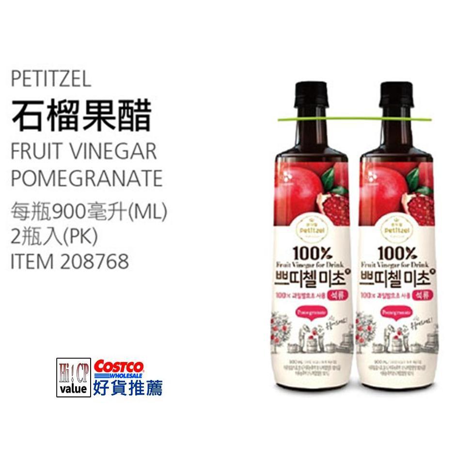 ❤ COSTCO 》Petitzel 石榴果醋 1.8公升《 好市多 嗨! CP》