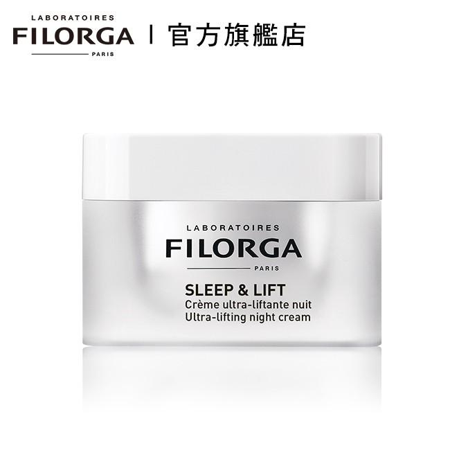 FILORGA 菲洛嘉 睡眠提升晚霜 50ml【FILORGA菲洛嘉 官方旗艦店】