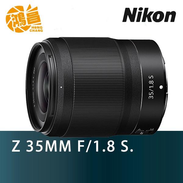 NIKON Z 35mm F/1.8 S 廣角定焦鏡頭 f1.8s 國祥公司貨【鴻昌】