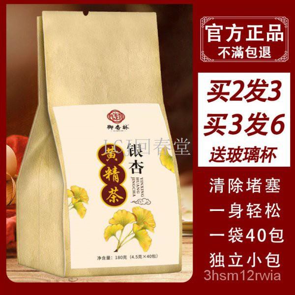 【正品 免郵】銀杏黃精茶中老年銀杏葉茶軟化清理輕鬆降三養生茶血管