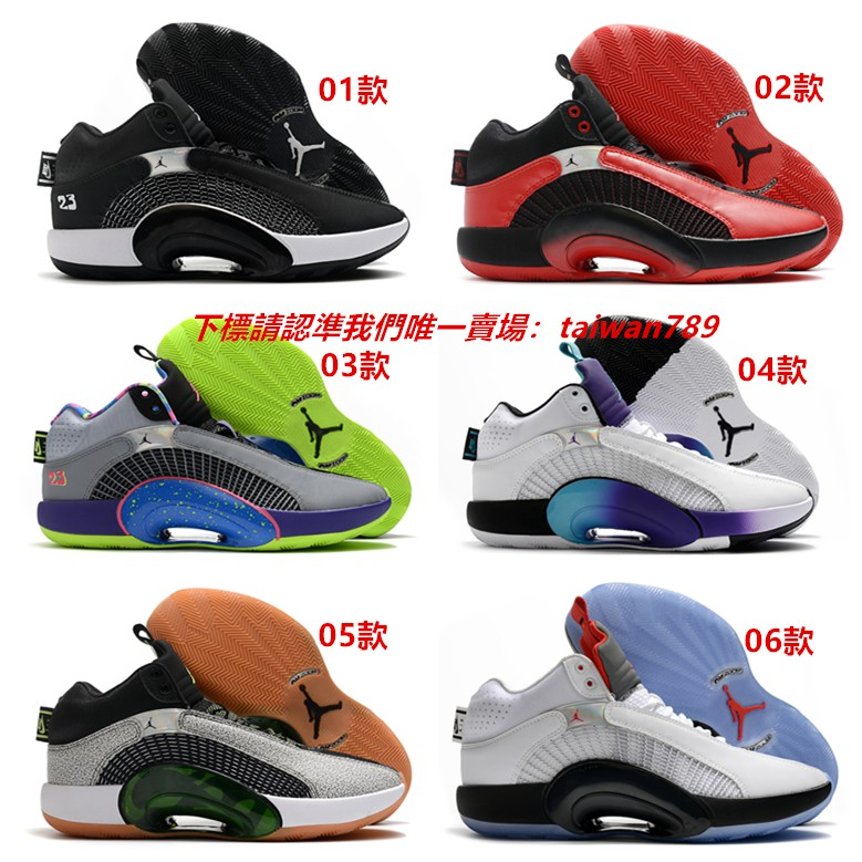 AIR JORDAN 35 XXXV FC PF AJ35 喬丹35代 喬登35 籃球鞋  實戰運動鞋