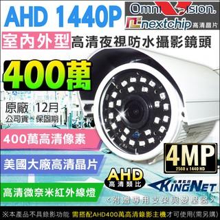 無名監控科技 - 附發票 監視器 攝影機 AHD 1440P 400萬鏡頭 4MP 美國晶片 防水槍型 紅外線夜視 台製 新北市