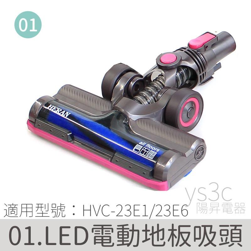LED電動地板吸頭 for HVC-23E1/HVC-23E6 (零件)專用零件 電動地刷