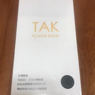 TAK power bank 行動電源 5600mah 台灣製造 3.5h快充 皮革包覆
