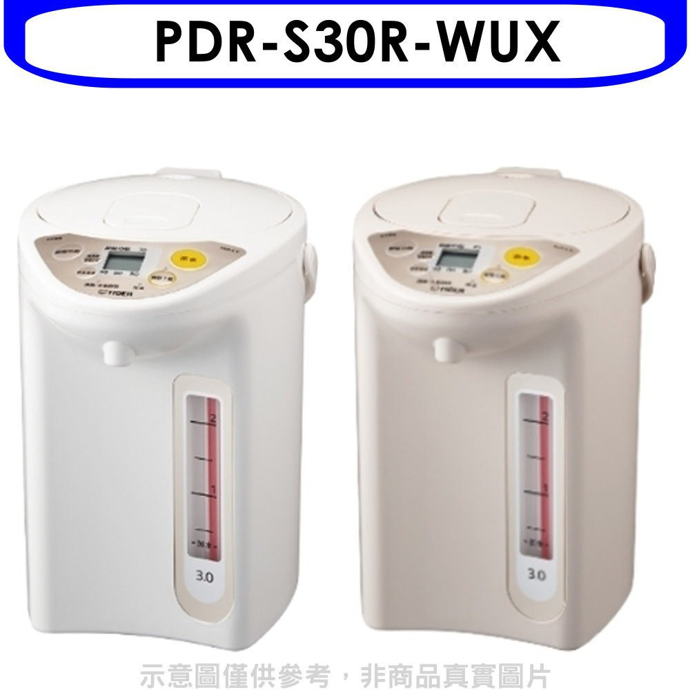 虎牌【PDR-S30R-WUX】熱水瓶 不可超取 珍珠白色 分12期0利率