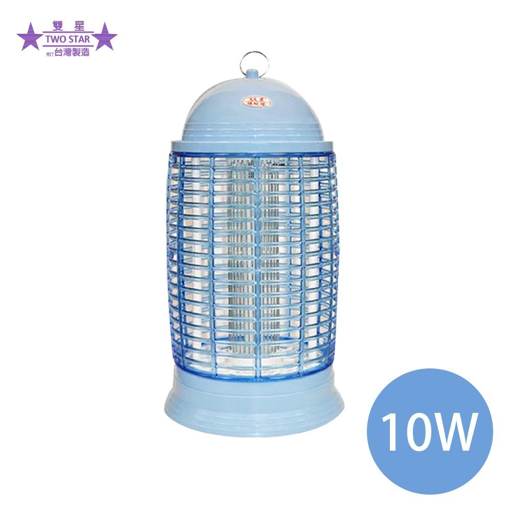 雙星牌 10W電子捕蚊燈/滅蚊燈 TS-108/TS-103
