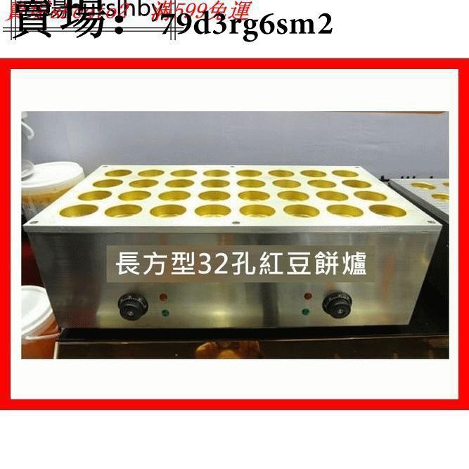 秒殺價長方型電熱32孔紅豆餅機 車輪餅機
