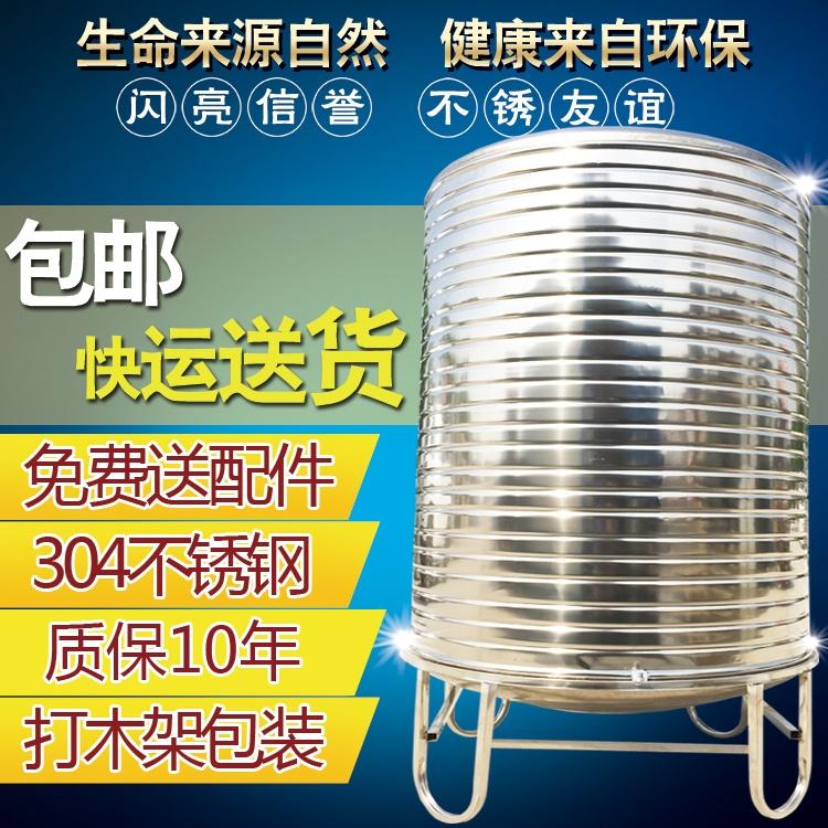 現貨 現發 304不銹鋼水箱儲水桶水塔家用立式加厚太陽能樓頂廚房蓄水罐酒罐