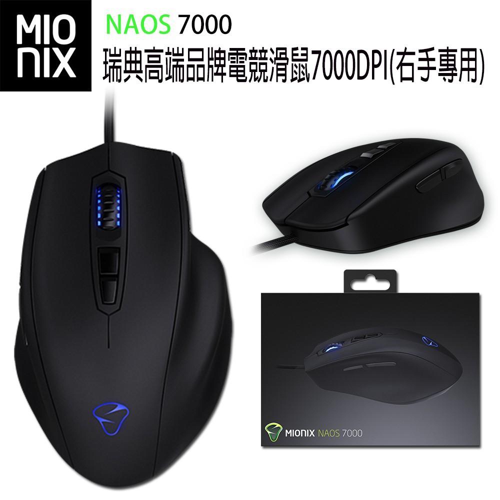 MIONIX NAOS 7000 瑞典 高端品牌 電競滑鼠 7000DPI(右手專用) 廠商直送 現貨 宅配免運