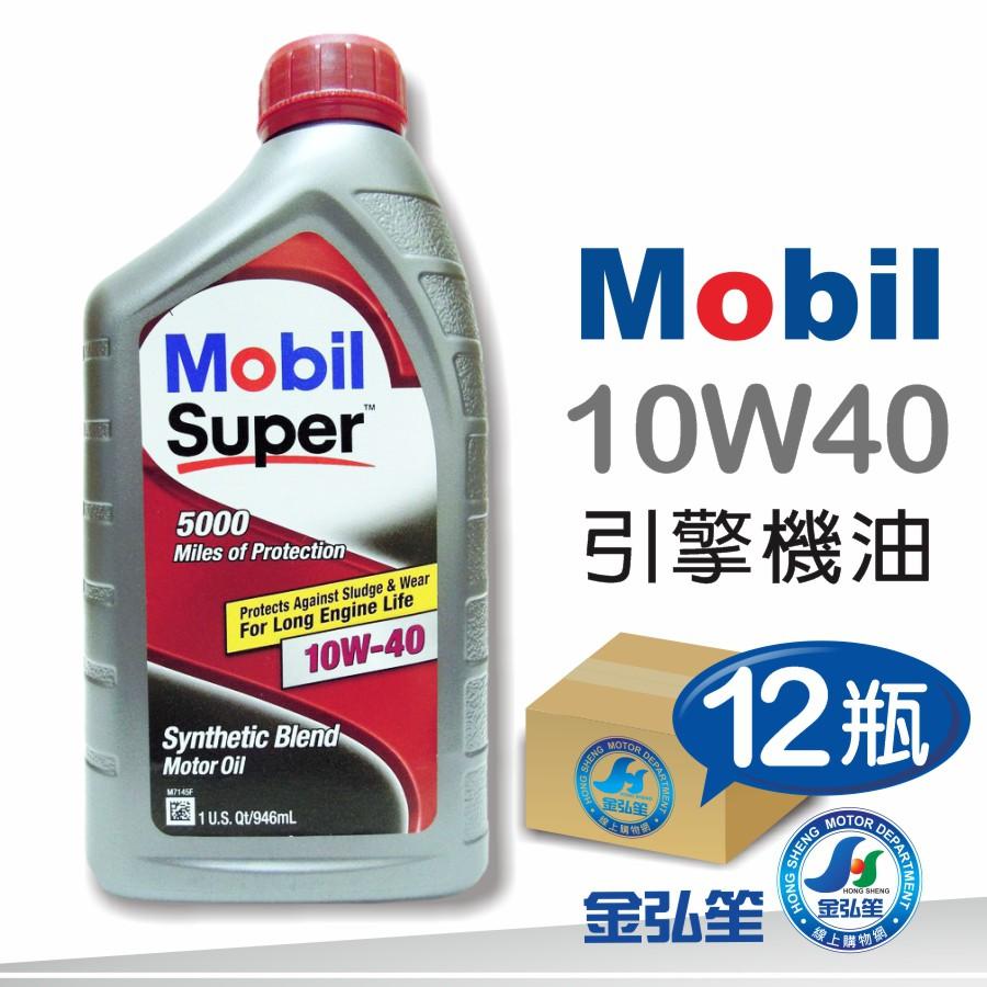 Mobil 美孚 Super 5000 10W40 合成機油